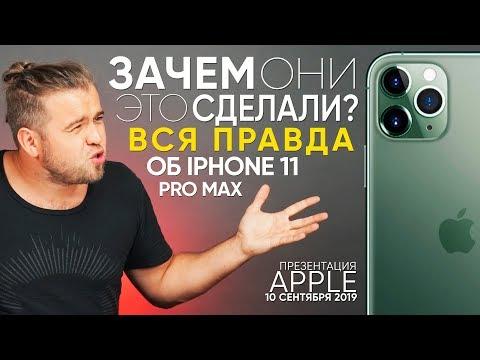 Зачем они ЭТО сделали? Вся правда об iPhone 11, Pro Max  Презентация Apple 10 сентября 2019