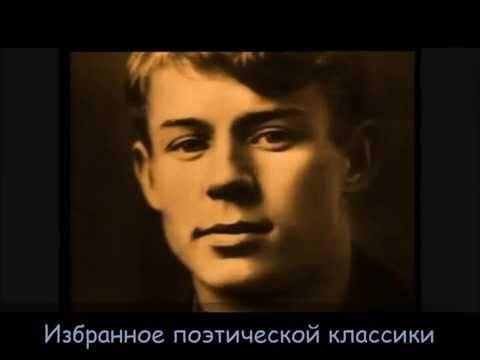 """Сергей Есенин """"Я не буду больше молодым"""""""