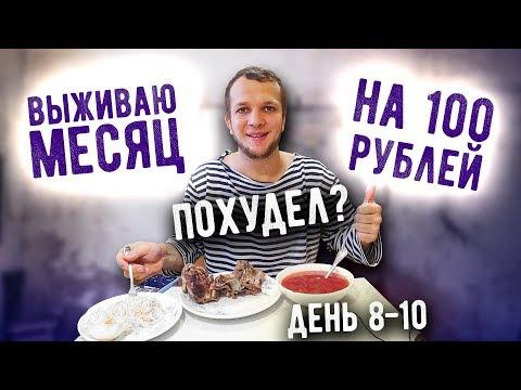 Выживаю Месяц на 100 рублей в России / день 8-10