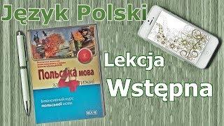 Польська мова за 4 тижні. Урок вступний/Język polski. Lekcja wstępna