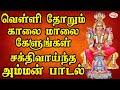 வெள்ளி தோறும் காலை மாலை கேளுங்கள் சக்திவாய்ந்த அம்மன் பாடல் | Sruthilaya