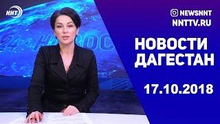 Новости Дагестан 17.10.2018 год
