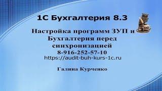 Настройки программ 1С перед синхонизацией. ЗУП и Бухгалтерия