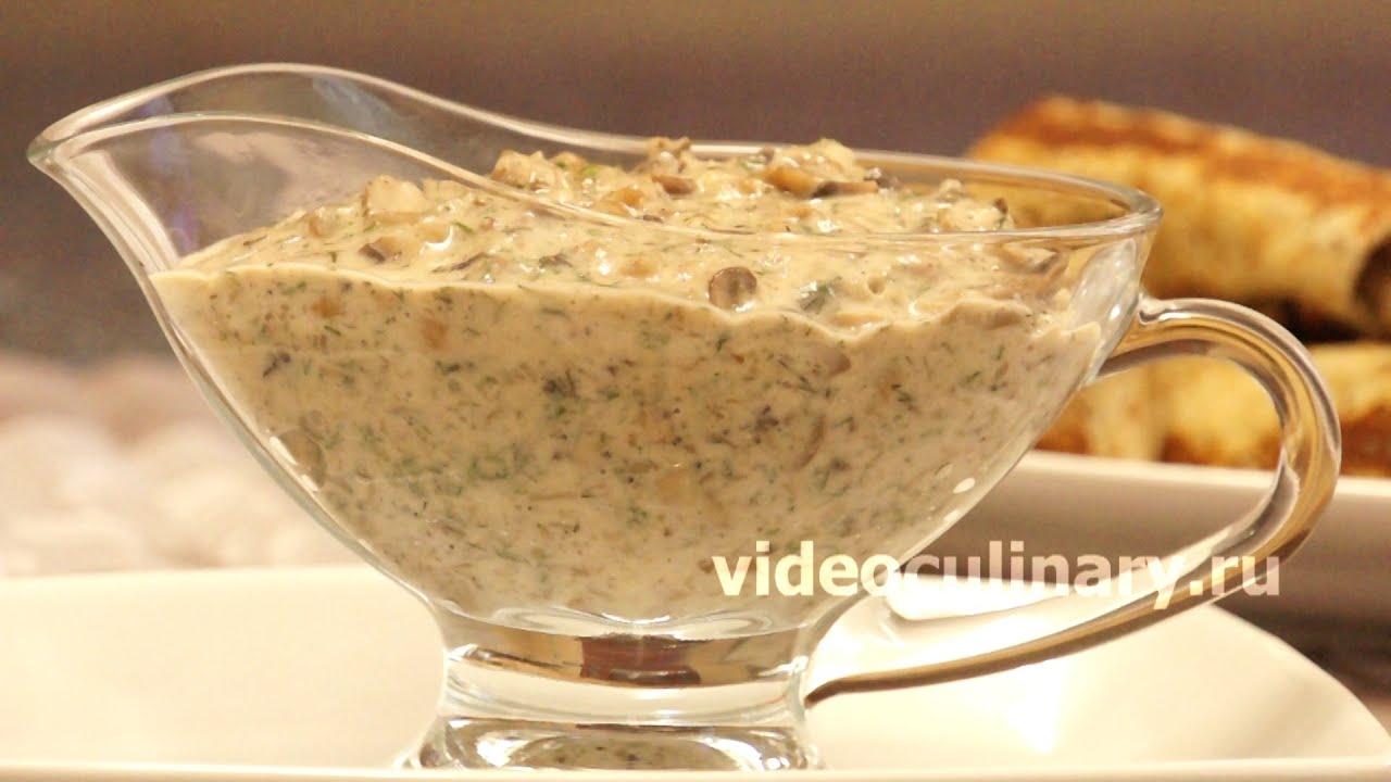 грибной соус вкусный рецепт
