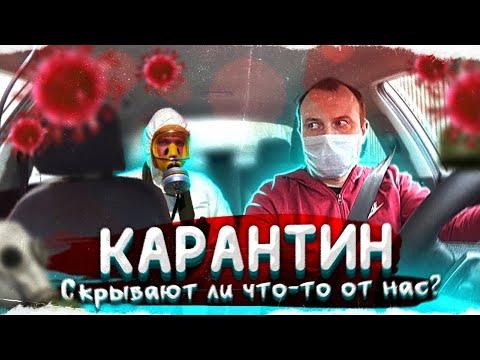 1.04 Есть ли работа во время карантина в Яндекс такси? Эконом, комфорт+ БТ#106 извоз 2020