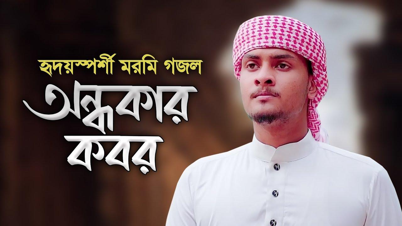 হৃদয়স্পর্শী মরমি গজল ।Ondhokar Kobor ।অন্ধকারকবর।Midul Hasan ।Holy Step