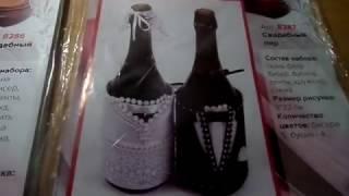 Куверт и чехол на бутылку (Обзор наборов