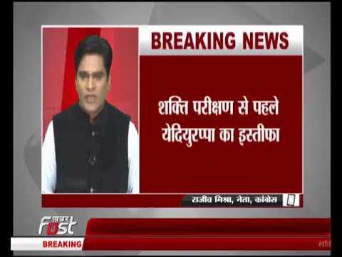 येदियुरप्पा ने सीएम पद से दिया इस्तीफा।