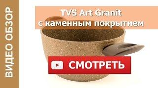 Кастрюля с каменным покрытием TVS ART GRANIT 20см арт. AT-5120
