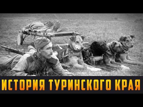 ИСТОРИЯ ТУРИНСКОГО КРАЯ Выпуск 21.01.20