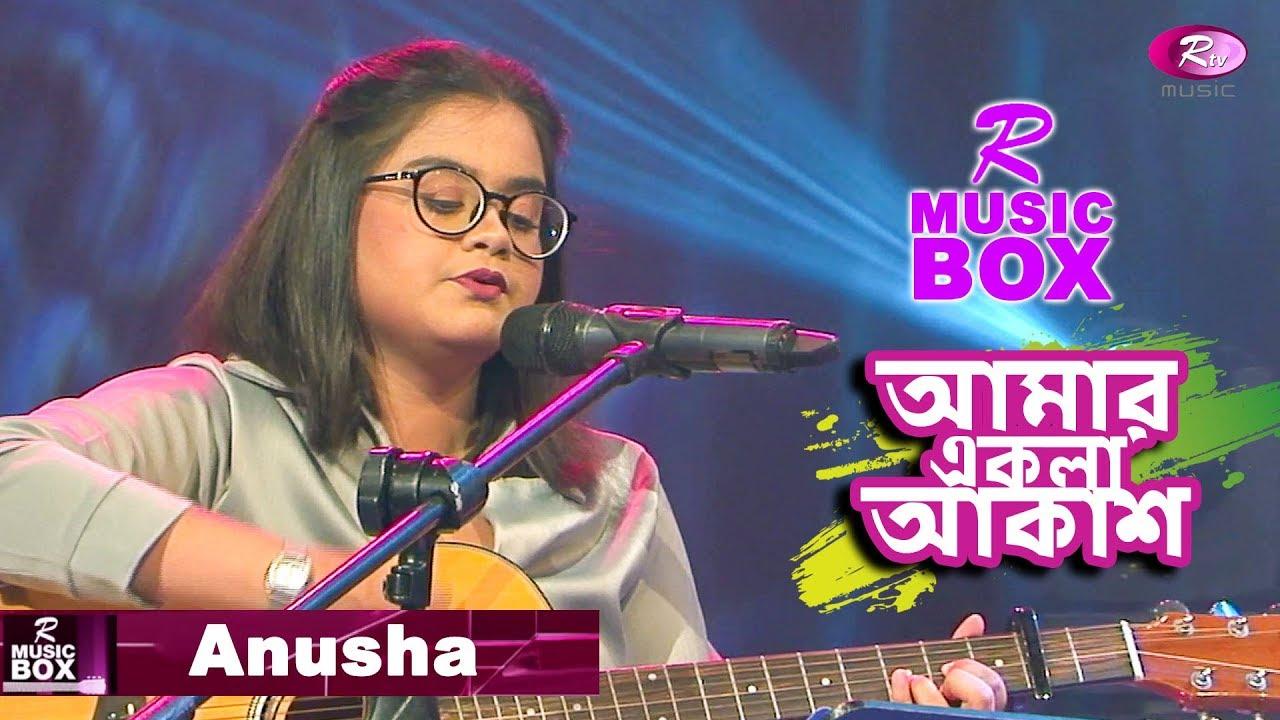 আমার একলা আকাশ থমকে গেছে | Anusha | R Music Box | Rtv Special Song | Rtv Music