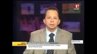 Беларусь 1 - Обсуждение регулирования Форекс в Беларуси в Сфере интересов