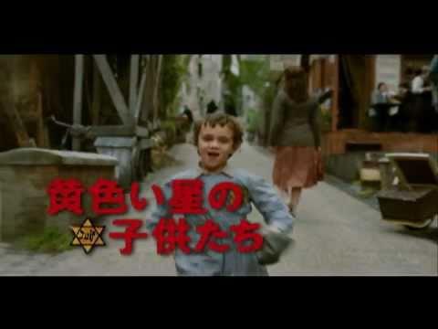 【映画】★黄色い星の子供たち(あらすじ・動画)★