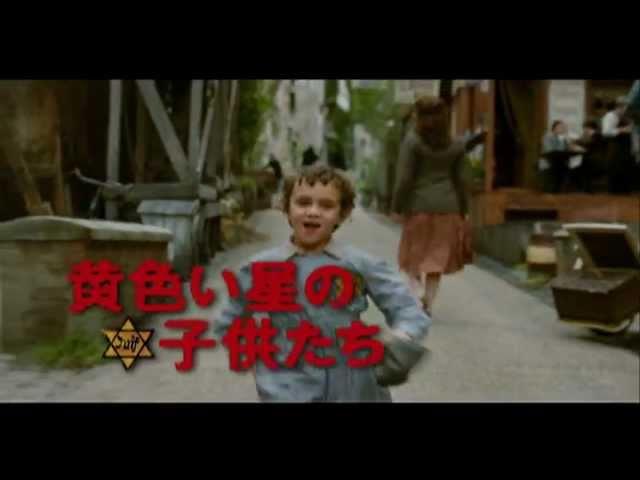 映画『黄色い星の子供たち』予告編
