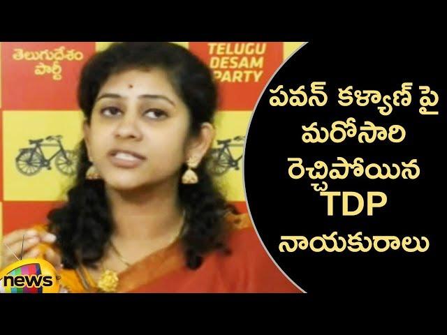 TDP Spokesperson Sadineni Yamini Sensational Comments on Pawan Kalyan   TDP Comments on Pawan Kalyan