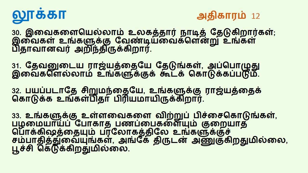 Tamil Bible Audio 4.0 Update
