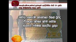 Ayubowan Suba Dawasak   Paththara   2020- 04 -26 Rupavahini Thumbnail
