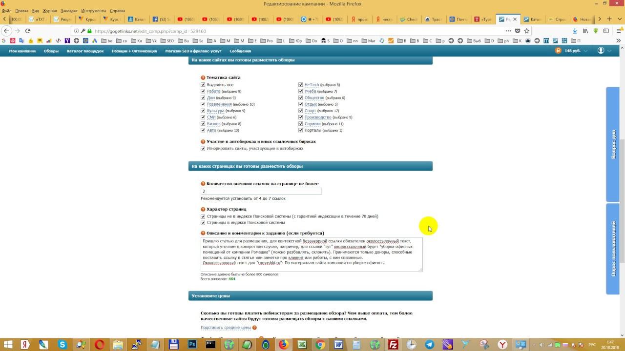 GGL - gogetlinks.net - пошаговая инструкция по неприменению