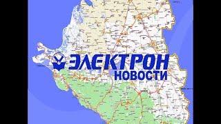 Новини - електрон від 24.08.2018 р. ( підсумки за тиждень )