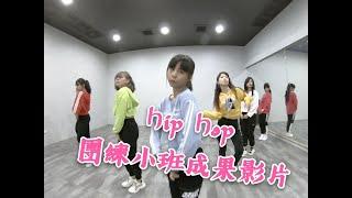 Hip Hop /政宏老師團練小班/ 成果影片