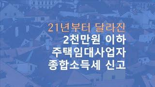 2천만원 이하 주택임대소득 종합소득세 신고대비