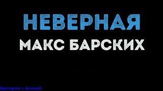 АВАТАРИЯ/КЛИП/НЕВЕРНАЯ/МАКС БАРСКИХ...