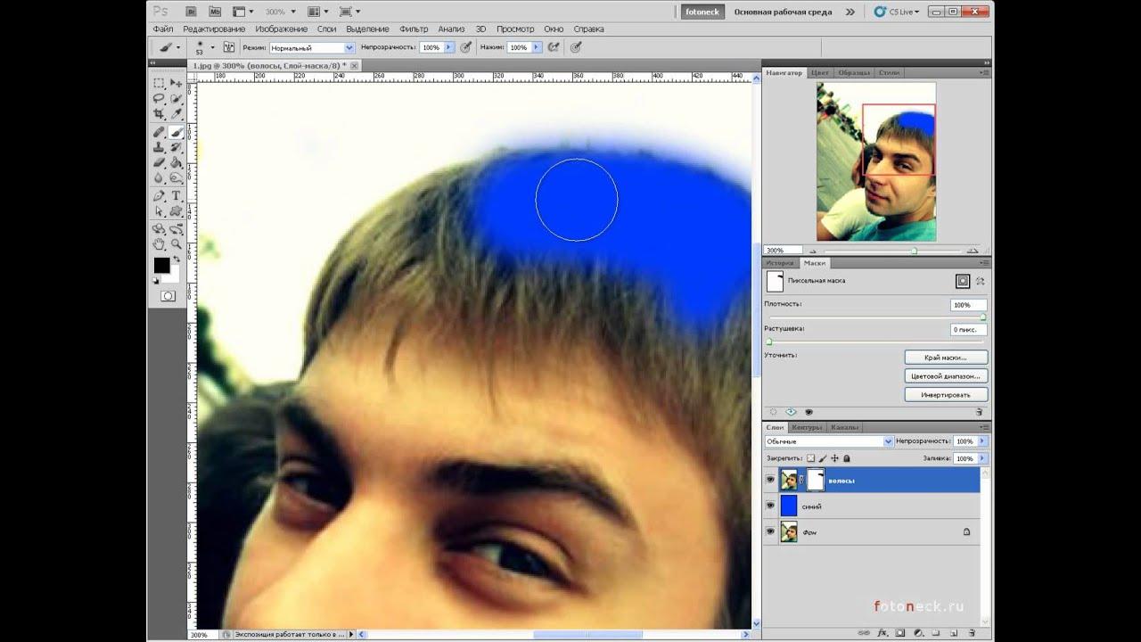 как поменять цвет волос на фото
