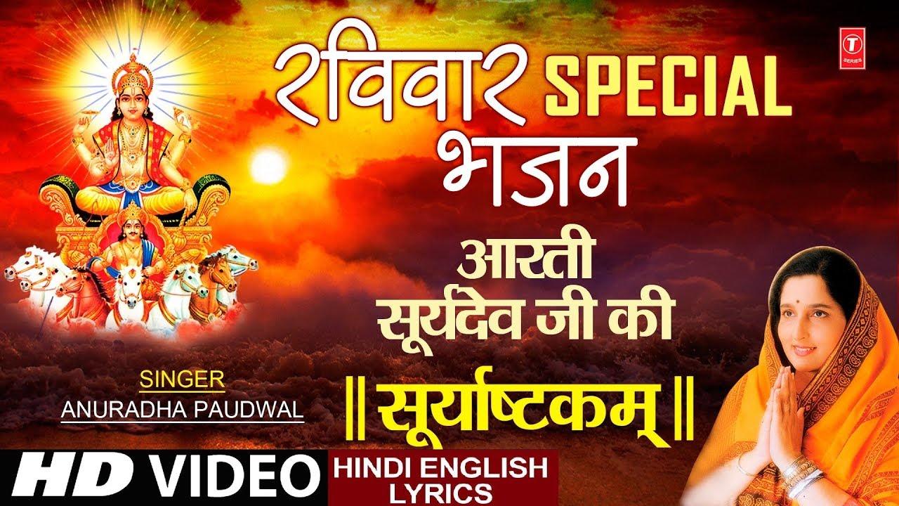 रविवार Special भजन I Surya Chalisa I Suryashtakam I Hindi English Lyrics I  Lord Surya Bhajans