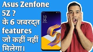 6 Reasons To Buy Asus Zenfone 5Z Hindi - Awesome Features Of Asus Zenfone 5Z Hindi 2018