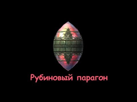 видео: tes 5: skyrim #dawnguard - Рубиновый Парагон
