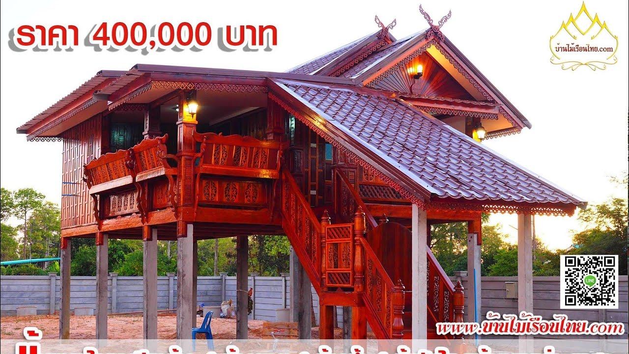 บ้านน็อคดาวน์ ทรงไทยระเบียงข้าง ยกพื้นสูง 1 ห้องนอน 1 ห้องน้ำ ราคา 400,000 บาท