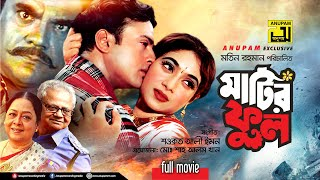 Matir Phool , মাটির ফুল , Riaz & Shabnur , Bangla Full Movie