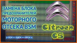 Citroen C5 | Заміна блоку запобіжників моторного відсіку BSM