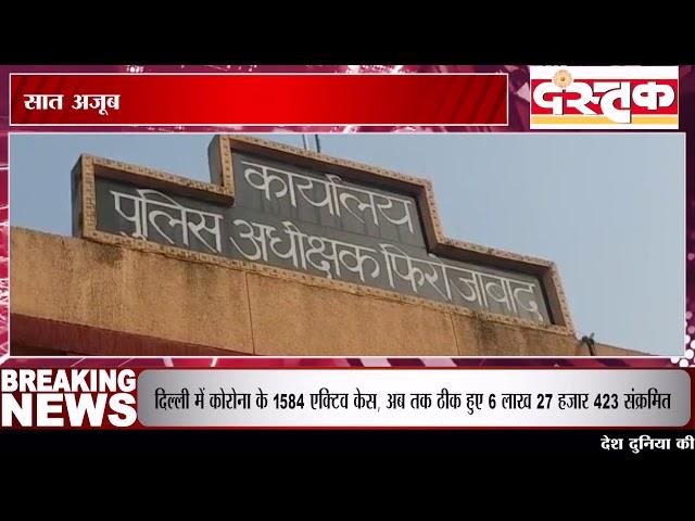 फिरोजाबाद में  सात अजूबों में शामिल ताजमहल में बम की अफवाह