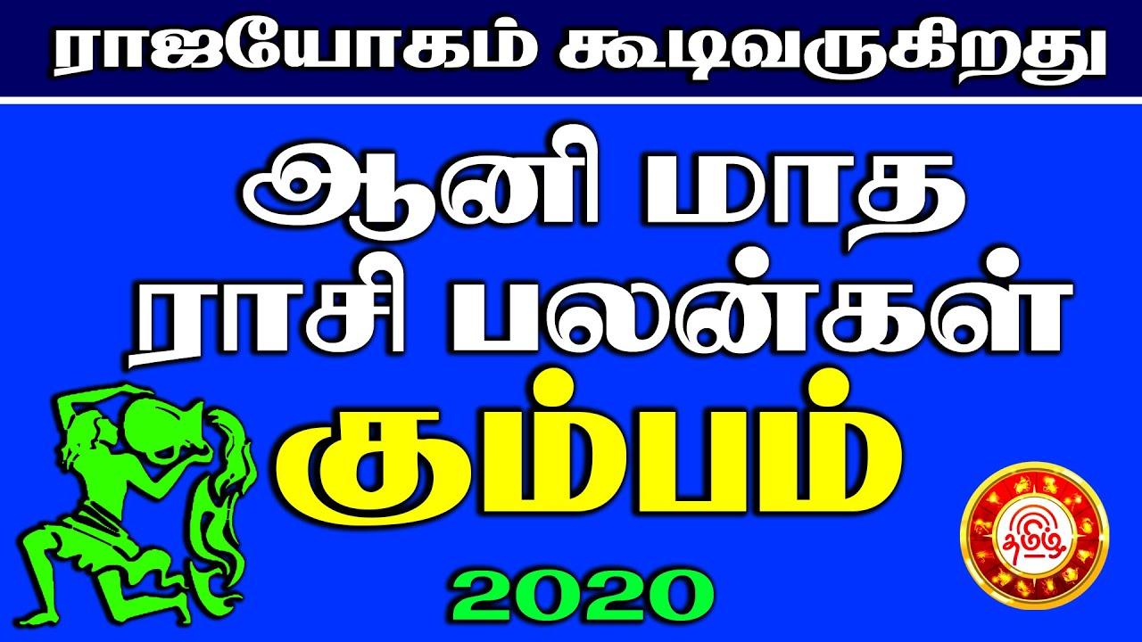 கும்பம் ஆனி மாத ராசி பலன்கள்   Aani Matha Rasi Palan 2020 Kumbam