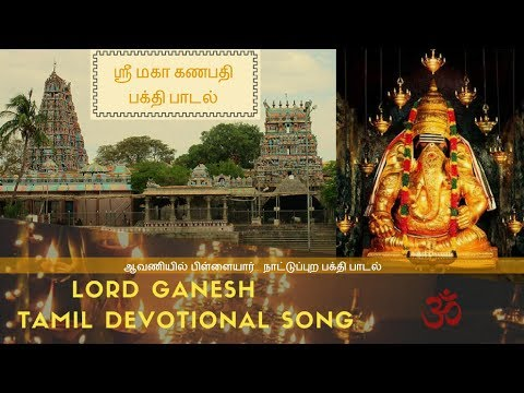 Lord Vinayagar Devotional Song Tamil | Jukebox New 2017