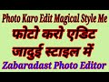 Magical Photo Editor | Jadui Look Or Style Dijiye Apne Photo Ko | How To Edit Magical Style Photo!..