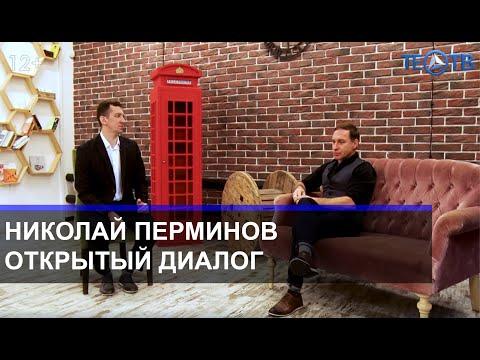 Открытый диалог. Николай Перминов. ТЕО-ТВ 2019