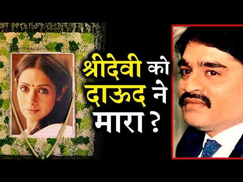 SHOCKING TWIST: Dawood Ibrahim Was Involved In Sridevi's Death?