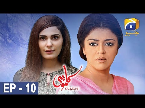 Kalmohi - Episode 10 | HAR PAL GEO