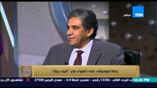 البيت بيتك -  خفة دم وزير البيئة مع عمرو عبد الحميد