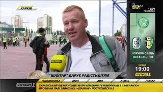 Перед матчем Шахтер - Черноморец прошел фан-фестиваль
