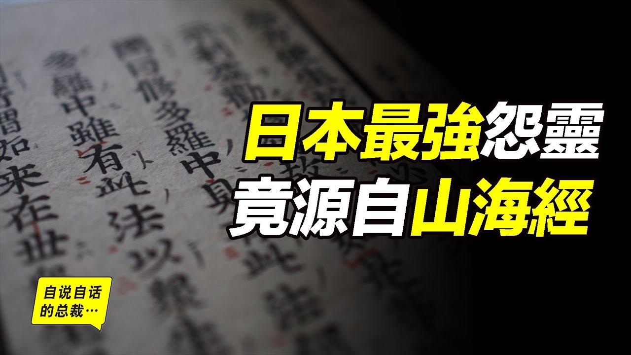 日本最強怨靈,傳說中的日本護國結界,這個能讓日本在近代騰飛的妖怪,竟然來自《山海經》…… 自說自話的總裁
