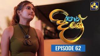 Paara Dige Episode 62 || පාර දිගේ  ||  13th August 2021 Thumbnail