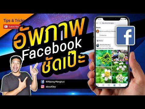 ลงรูปในเฟสให้ชัด | ได้ผล100% | How to upload Picture Facebook | ABOUTBOY SANOM