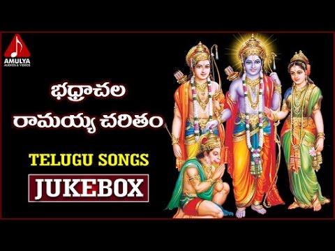 Lord Sri Rama Telugu Devotional Folk Songs | Bhadrachala Ramayya Charitam | Amulya Audios And Videos