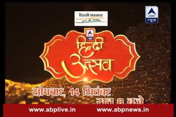 Do not miss Hindi Utsav on September 14 at 8 PM only on ABP News