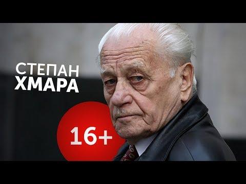 СТЕПАН ХМАРА |