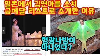 평창개막식때 일본이 김연아를 소치 금메달리스트라고 소개한 이유