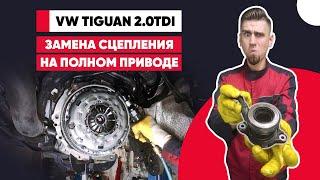 ЗАМЕНА СЦЕПЛЕНИЯ / VOLKSWAGEN TIGUAN /  2.0TDI / 125KW / 2010